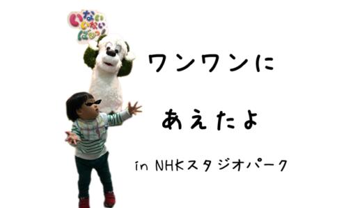 【NHKスタジオパーク】ワンワン無料イベントの朝の状況は?混雑具合をレポート