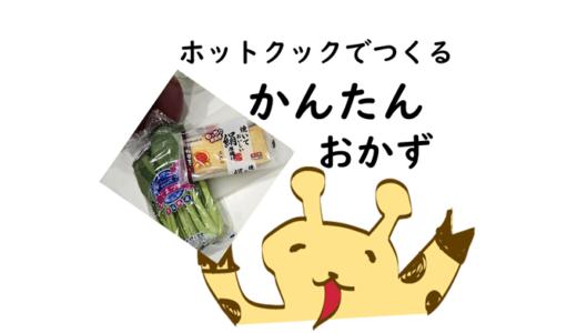 ホットクックで作る簡単なおかずベスト1|小松菜と厚揚げの煮びたし
