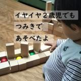 2歳児と積木