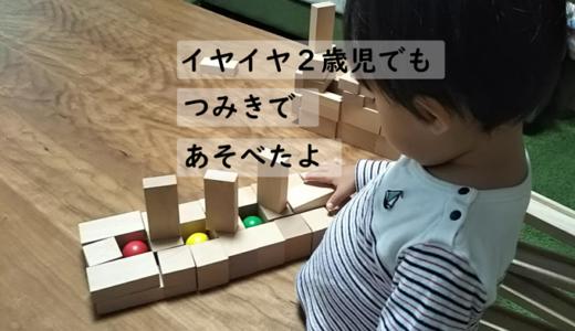 雨の日は積木遊び(イヤイヤ2歳児との過ごし方)