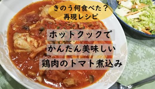 ホットクックで「きのう何食べた?」の「鶏肉のトマト煮込み」を作ってみた