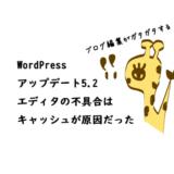 WordPress5.2にアップデートしたらエディタに不具合がでたけどキャッシュ削除で解決したブログのアイキャッチ