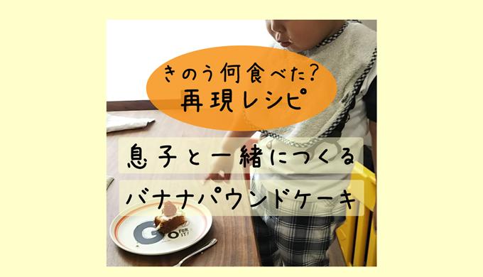 きのう何食べた?再現レシピで息子と一緒にバナナパウンドケーキをつくるアイキャッチ