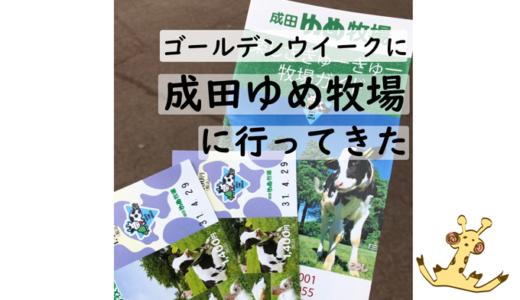GWに成田ゆめ牧場に2歳児つれて行ってみた。混み状況は?