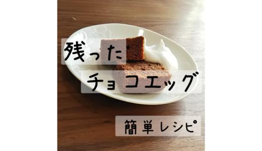 【残ったチョコエッグをアレンジ】ホットケーキミックスを使って簡単ブラウニー!ホットクック(炊飯器)で作ってみた