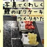 鯉のぼりケーキの作り方アイキャッチ