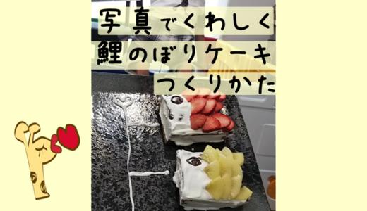 写真でふりかえる「鯉のぼりケーキ」の作り方【こどもの日の成長記録】