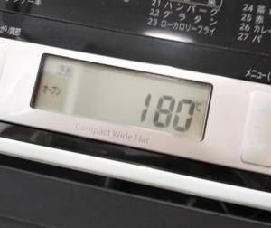 180度に予熱するオーブン