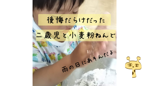 小麦粉ねんどを手作りしたら後悔ばかりだった(2歳の子供と遊んだよ)