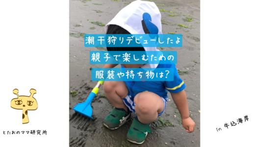 【潮干狩りの服装は?】リアルな親子コーデと持ち物公開!雨の日デビューブログ(牛込海岸)
