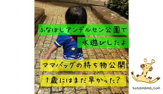 ふなばしアンデルセン公園で水遊び☆1歳の息子には広すぎた!攻略ならず…