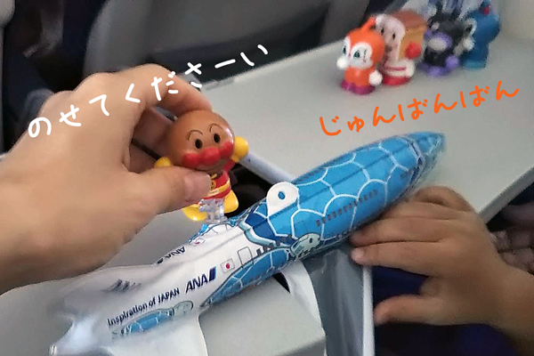 飛行機の中で遊べるおもちゃ