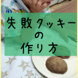 失敗クッキーの作り方ブログ