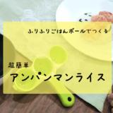 ふりふりごはんボールで作るアンパンマンライスの作り方ブログ