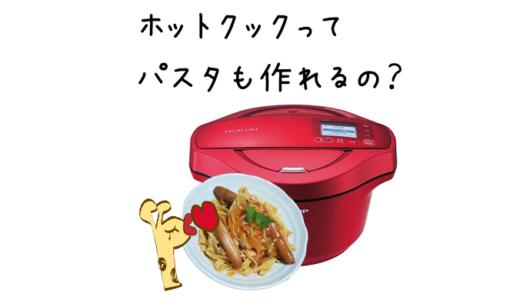 ホットクックってパスタも作れるの?1つの鍋だけで作る、超簡単レシピ