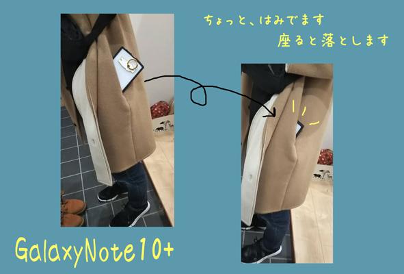GALAXYnote10+をポケットに入れた写真
