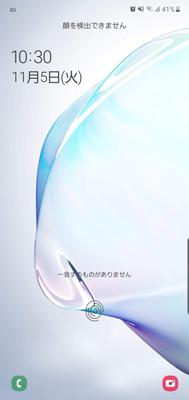 GalaxyNote10+の指紋認証失敗画面