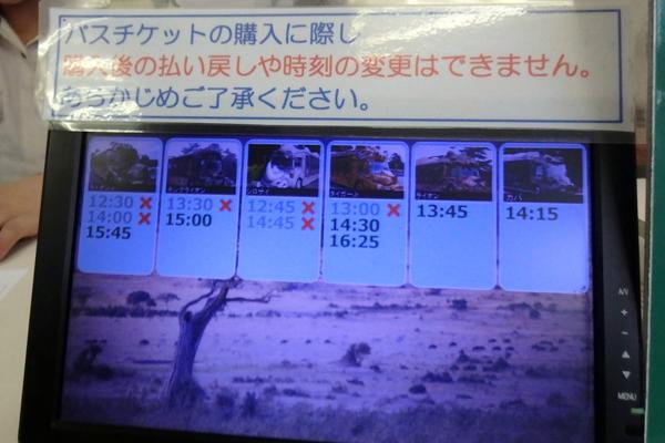 富士サファリパークのジャングルバスの予約時間