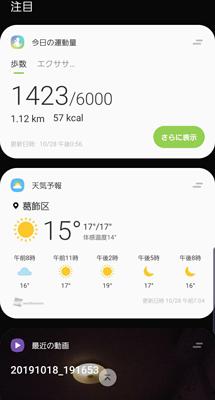 GalaxyNote10+のBixbyHome画面