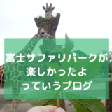 富士サファリパークに行ってみたら楽しかったよってブログ