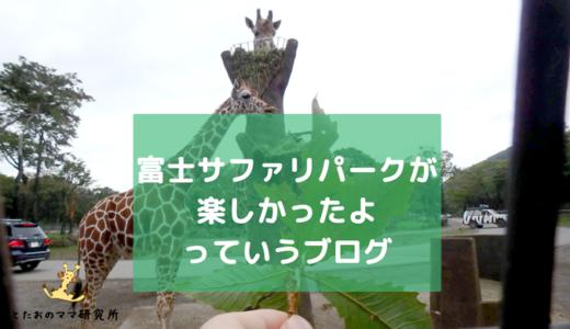 2歳児と親子で楽しめた富士サファリパーク:「マイカー」ではなくて「〇〇カー」がおススメの理由