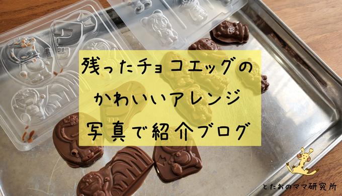 残ったチョコエッグのかわいいアレンジ写真で紹介ブログ