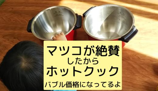 【マツコの知らない世界で紹介されたホットクック】リアルユーザーがもう1台購入するまでの葛藤