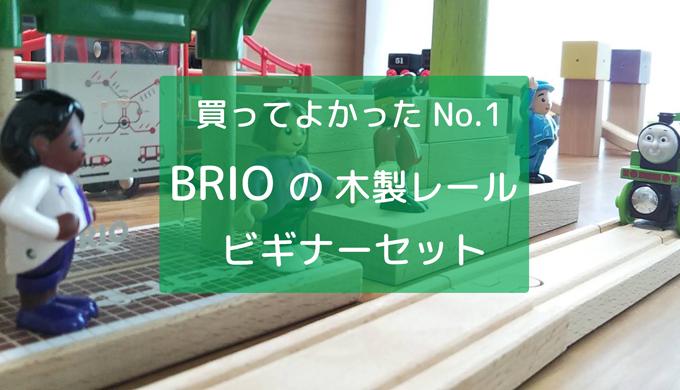 BRIOの木製レールビギナーセットのレビューブログ