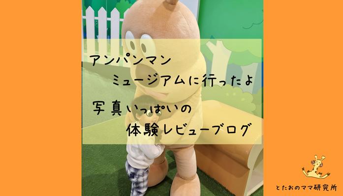 横浜アンパンマンこどもミュージアムの体験レビューブログ
