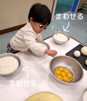 横浜アンパンマンこどもミュージアムのパンこうじょうで遊ぶ子供