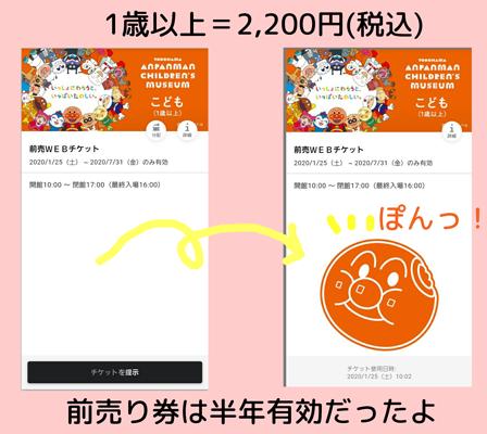 横浜アンパンマンこどもミュージアムのネット予約画面にスタンプが押される様子