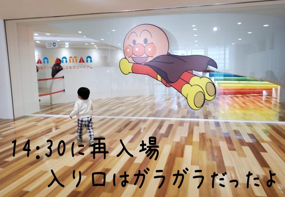 横浜アンパンマンこどもミュージアムの入館口