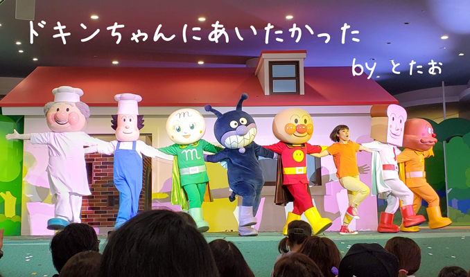 横浜アンパンマンこどもミュージアムのメインステージでキャラクターが躍っている様子