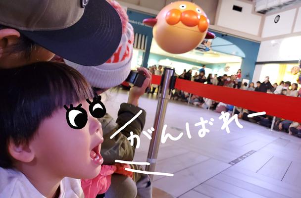横浜アンパンマンこどもミュージアムのアンパンマンごうに頑張れと言っている息子