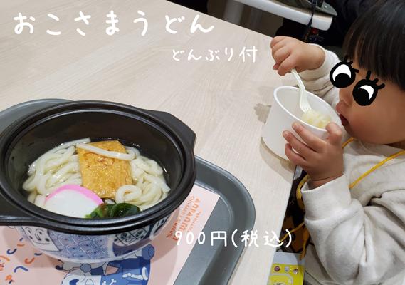 横浜アンパンマンこどもミュージアムのフードコートで買えるおこさまうどん(どんぶり付)