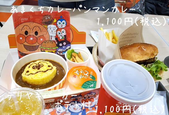 横浜アンパンマンこどもミュージアムのフードコートで買えるハンバーガーとカレーパンマンカレー