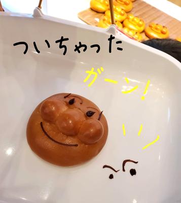 横浜アンパンマンこどもミュージアムで買ったアンパンマンパンのチョコで書いた目がとれちゃった様子