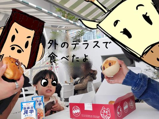 横浜アンパンマンこどもミュージアムのパンをテラスで食べている家族