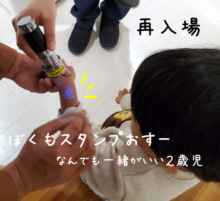 横浜アンパンマンこどもミュージアムの再入館ハンドスタンプを確認されている子供