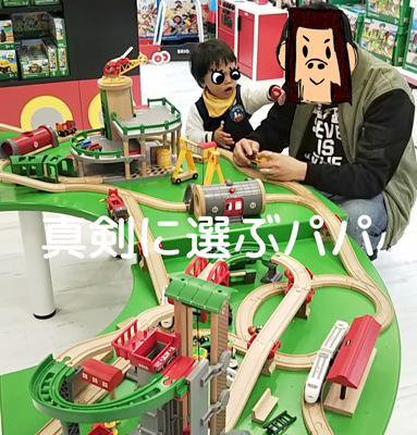 銀座博品館トイパークのブリオコーナーで遊ぶ息子とパパ