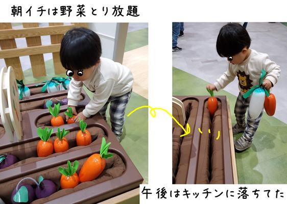 横浜アンパンマンこどもミュージアムで野菜とり遊びをする子供