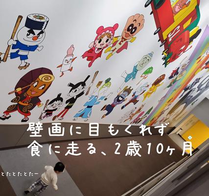 横浜アンパンマンこどもミュージアムの壁画と息子