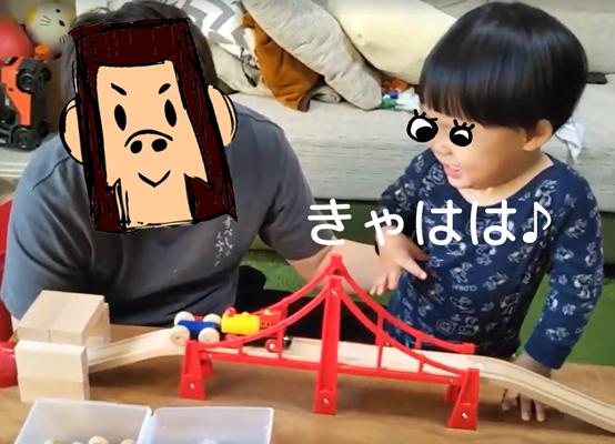 ブリオ木製レールで遊ぶ息子とパパ