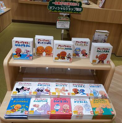 横浜アンパンマンこどもミュージアムの本屋で売っている復刻版の絵本