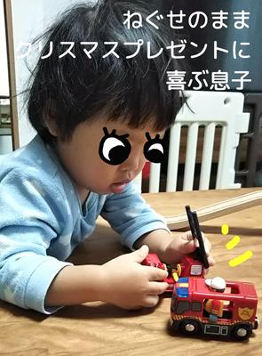 ブリオ木製レールの消防車をねぐせのまま遊ぶ息子