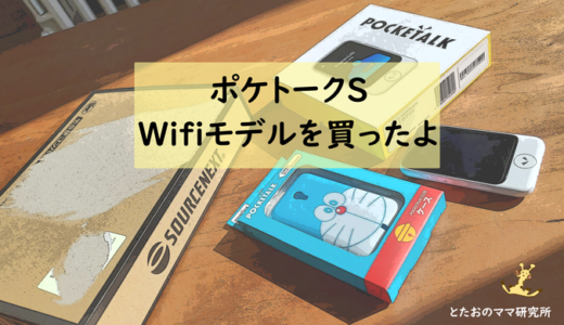 【ポケトークS】wifiモデルを買った理由は3つ!|こどもの英語力もアップ!?