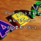 アルファベット大好きおもちゃレビューABC変形ロボットブログ