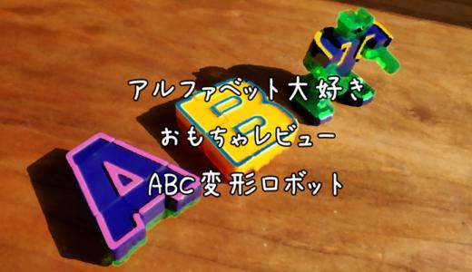 アルファベットが大好きな2歳の息子、お気に入りの変形ロボットおもちゃ