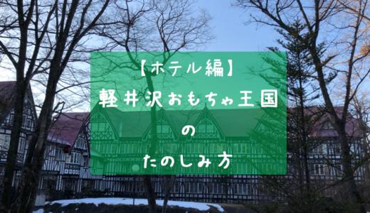 軽井沢おもちゃ王国の楽しみ方【ホテル編】