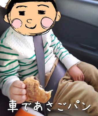 車内でチョコパンを食べている2歳児